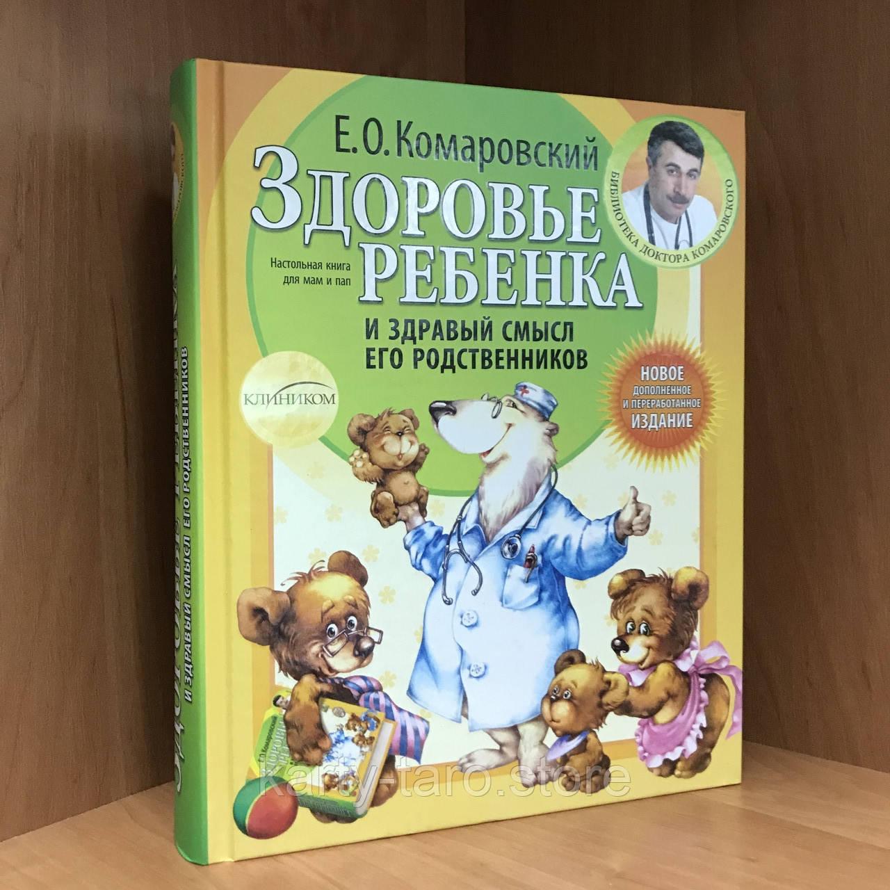 Книга Здоровье ребенка и здравый смысл его родственников -  Е.О.Комаровский