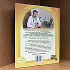 Книга Здоровье ребенка и здравый смысл его родственников -  Е.О.Комаровский, фото 2