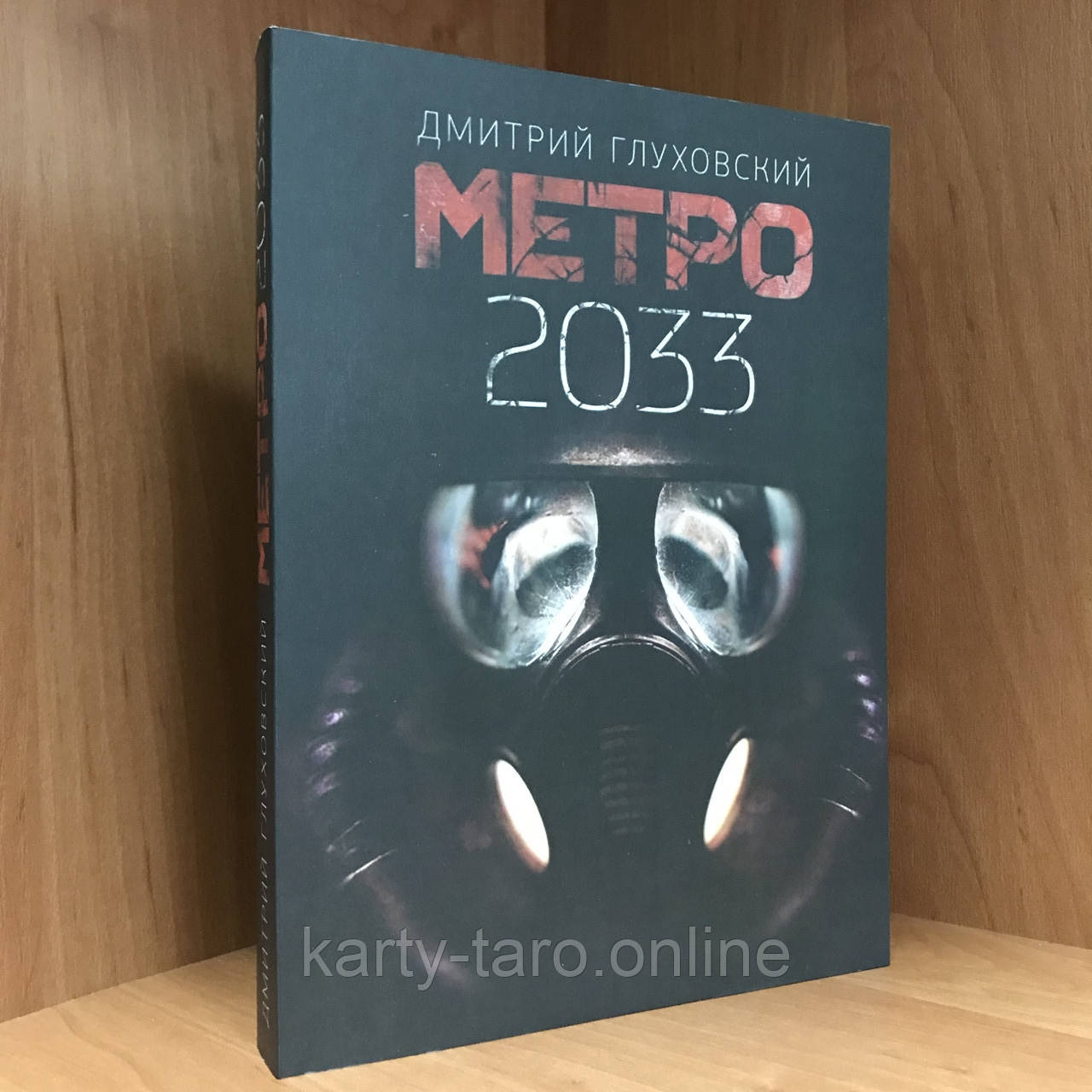 Книга Метро 2033  - Дмитрий Глуховский