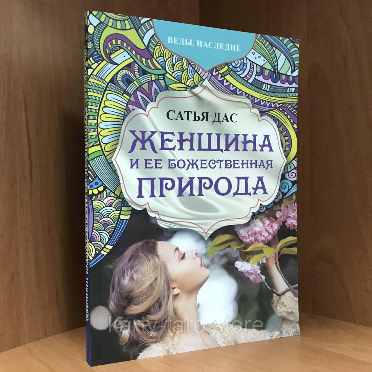 Книга Женщина и ее божественная природа - Сатья Дас