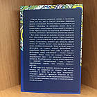 Книга Женщина и ее божественная природа - Сатья Дас, фото 2