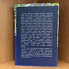 Книга Жінка і її божественна природа АСТ - Сатья Дас, фото 2