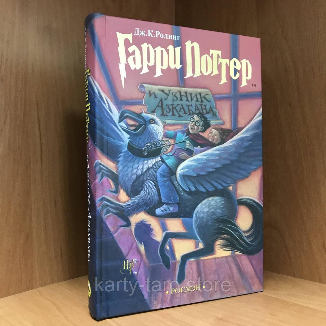 Книга Гарри Поттер и Узник Азкабана Книга 3  - Джоан Роулинг