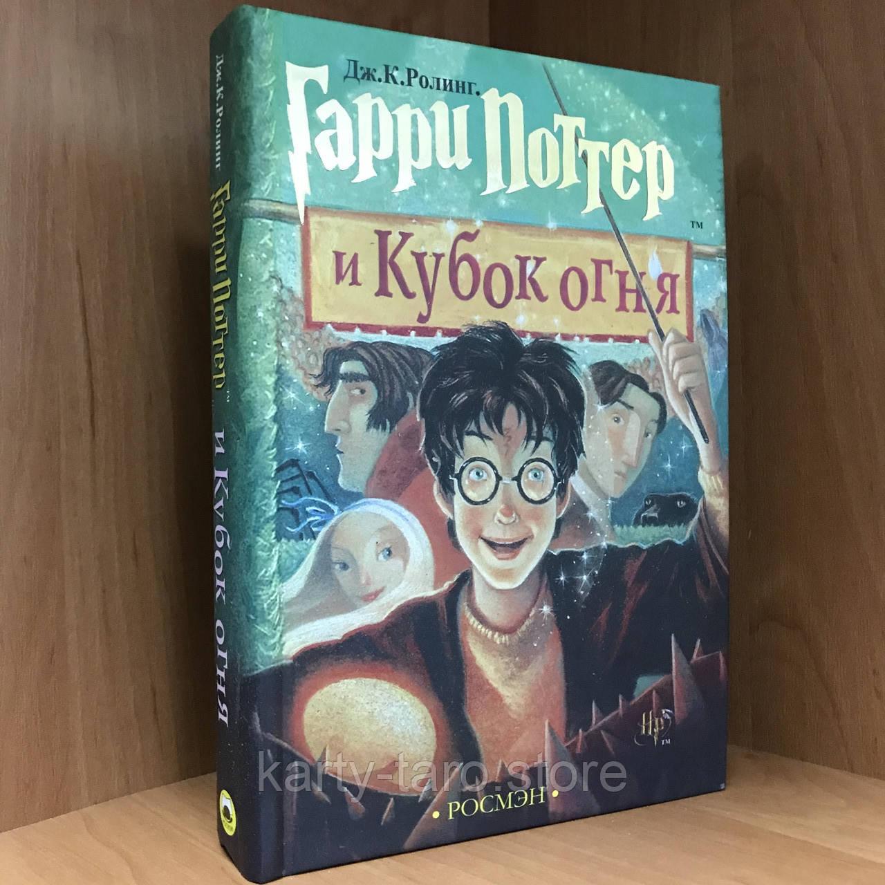 Книга Гарри Поттер и Кубок огня Книга 4  - Джоан Роулиня