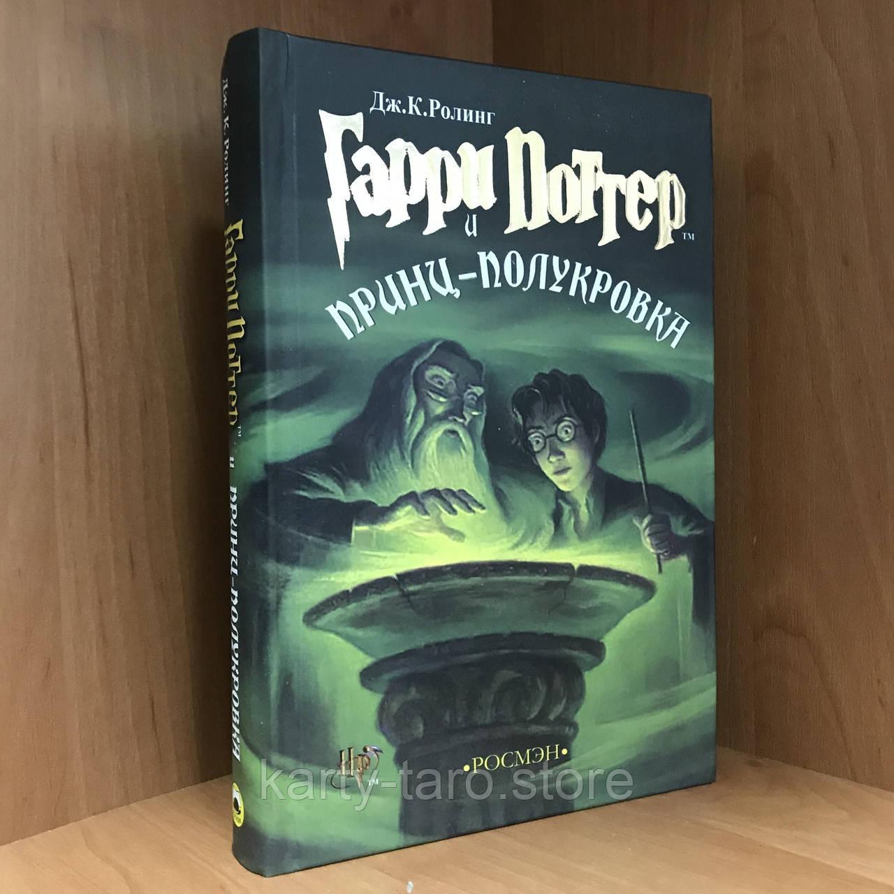 Книга Гаррі Поттер і Принц-напівкровка Книга 6 Росмэн - Джоан Роулінг