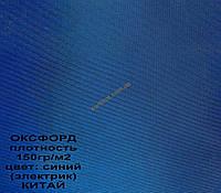 Ткань тентово-палаточная Оксфорд 300 D PU синяя