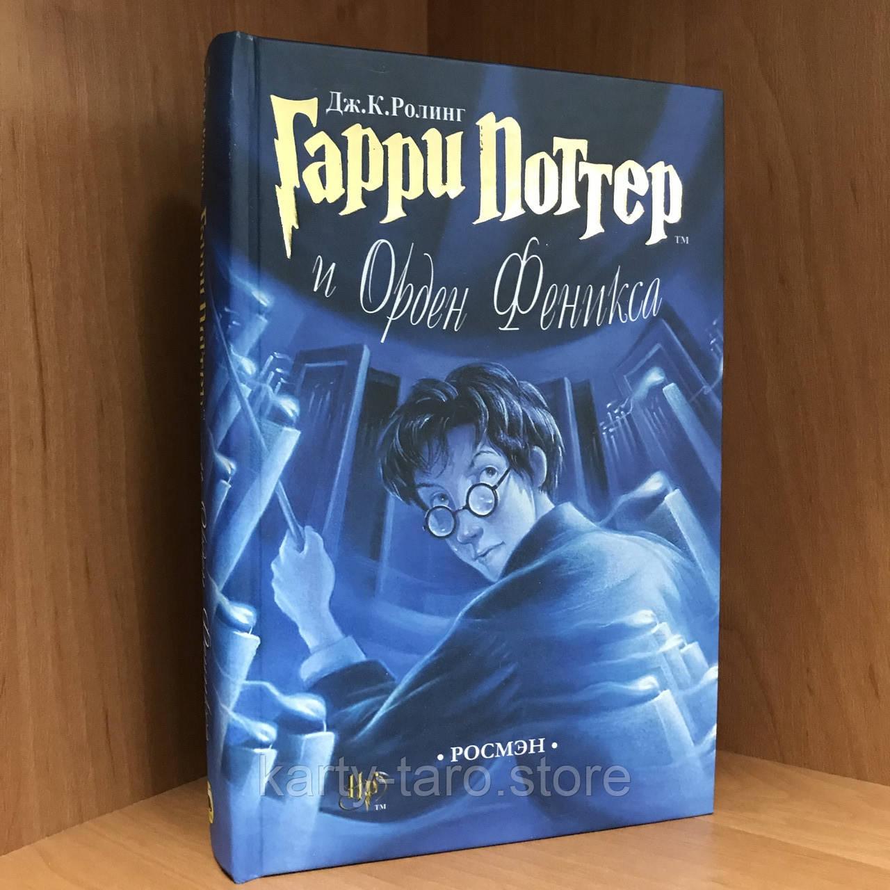 Книга Гаррі Поттер і Орден Фенікса Книга 5 Росмэн - Джоан Роулінг