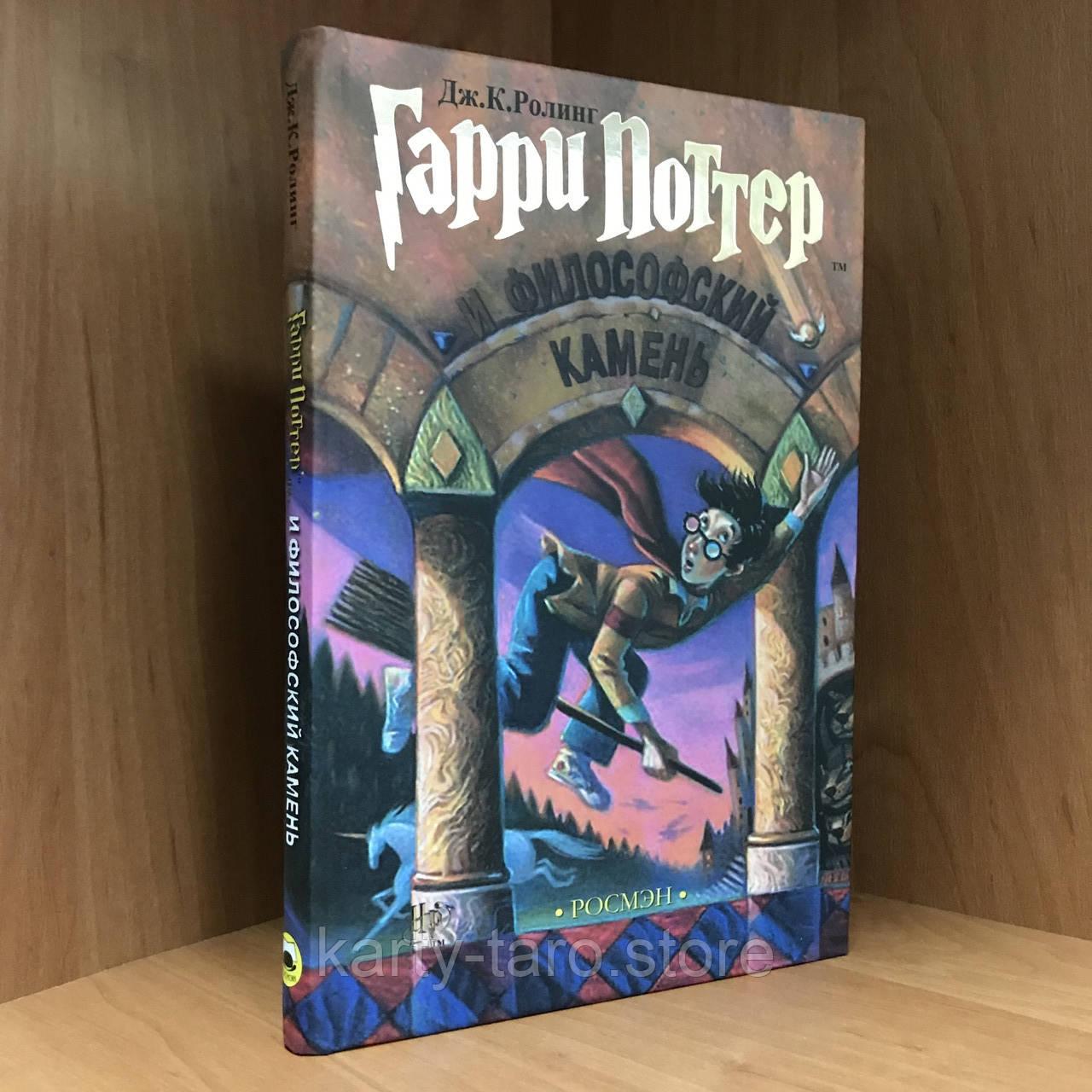 Книга Гарри Поттер и Философский камень Книга 1 -  Джоан Роулинг