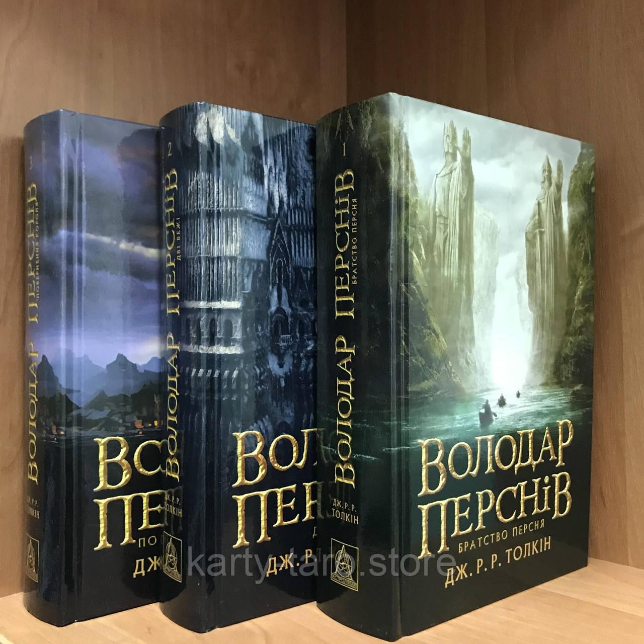 Книга Володар перснів (комплект із 3 книг)  - Джон Р Р Толкін