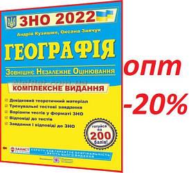 ЗНО 2022 / Географія. Комплексна підготовка / Кузишин / ПІП