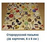 Набір Пасьянсів в мішечках ( Старовинний пасьянс і Староруський пасьянс ) (gm), фото 3