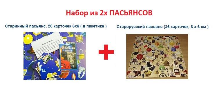Набір Пасьянсів в мішечках ( Старовинний пасьянс і Староруський пасьянс ) (skm)