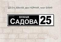 Адресная табличка_dz_2.4