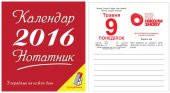 """Календарь """"Записная книжка"""" 2016"""