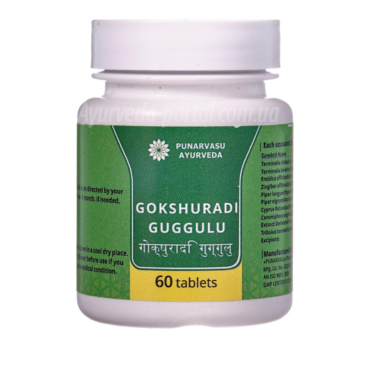 Гокшуради гуггул / Gokshuradi guggulu - поліпшення роботи нирок, нефрит, камені в нирках, простатит - Пунарвасу