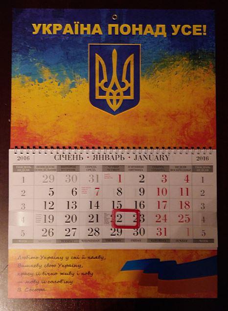 """Календарь настенный """"Україна понад усе"""""""