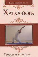 Хатха-йога. Теория и практика. Афанасьев В.
