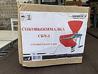 Соковижималка ручна Чавун МС