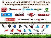 Запасні частини до імпортної та вітчизняної техніки (долота, лемеха, стійки, ножі, ланцюги