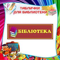 Таблички для Библиотеки