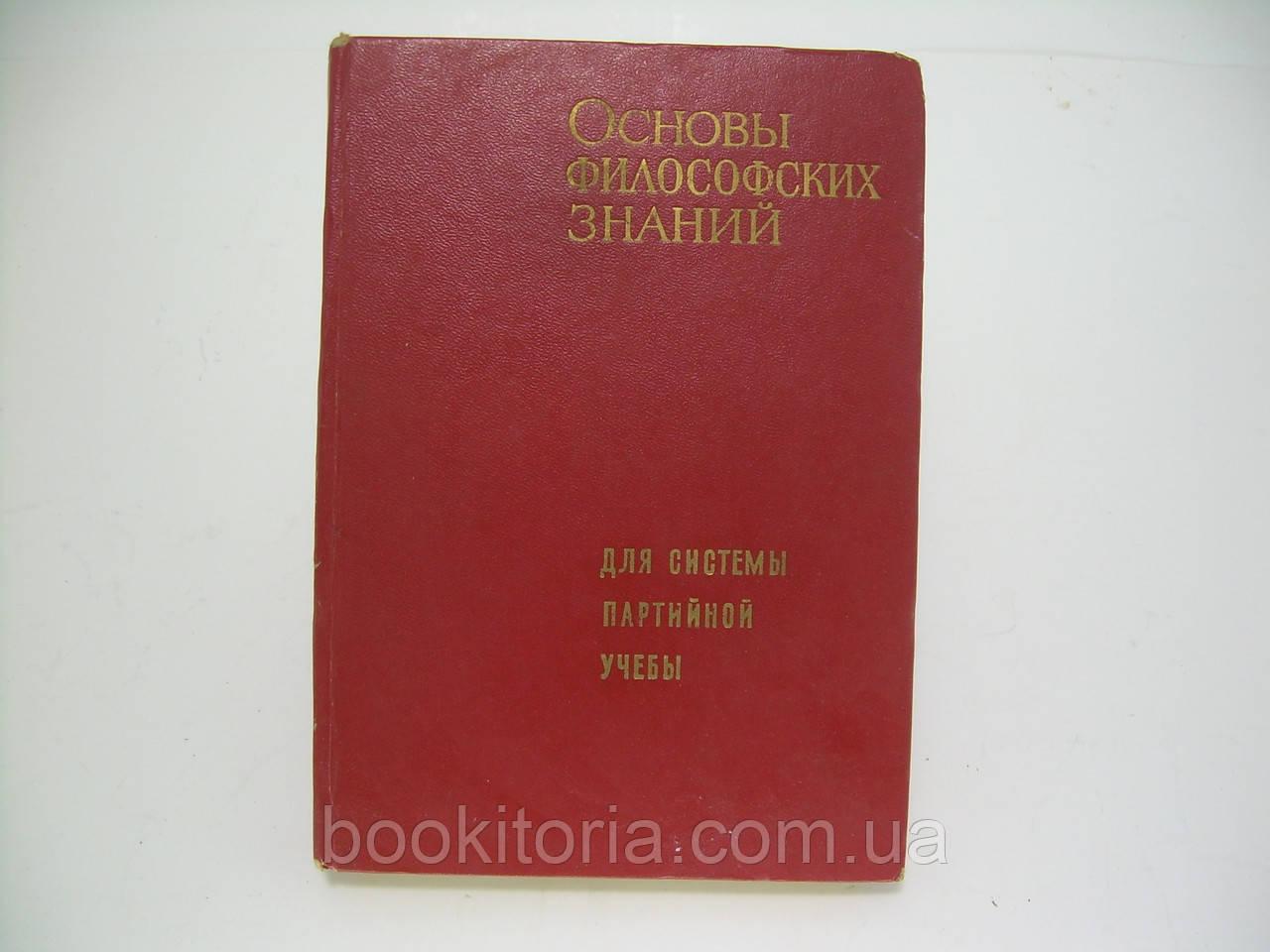Афанасьев В.Г. Основы философских знаний (б/у).