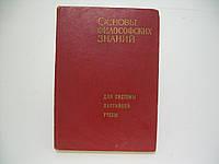 Афанасьев В.Г. Основы философских знаний (б/у)., фото 1