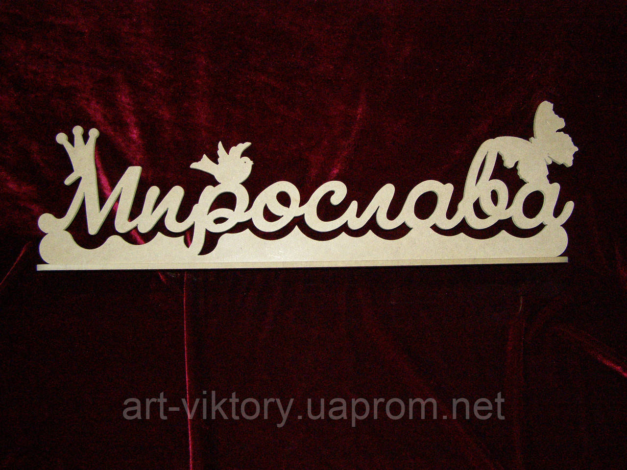 Имя Мирослава на подставке (58 х 17 см), декор