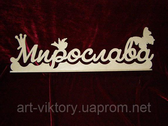 Имя Мирослава на подставке (58 х 17 см), декор, фото 2