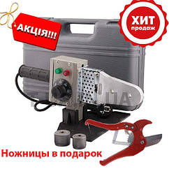 Паяльник для пластикових труб Krakow 20-25-32+НОЖИЦІ В ПОДАРУНОК!!!