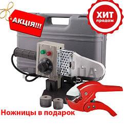 Паяльник для пластикових труб Krakow 20-25-32+ПРОФ НОЖИЦІ В ПОДАРУНОК!!!