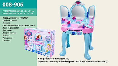 Туалетний столик 008-906 дзеркало, фен, гребінець,звук, світло, в кор. 42*25*71,5 см