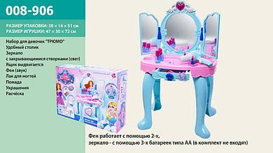 Туалетный столик 008-906 зеркало, фен, расческа,звук, свет, в кор. 42*25*71,5 см