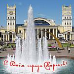 С днём города Харьков!