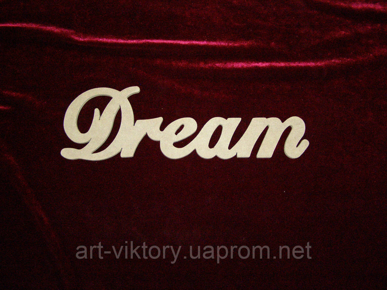 Слово Dream (30 х 9 см), декор