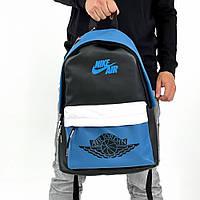 Рюкзак Nike Air Jordan мужской городской спортивный синий с черным найк аир джордан  20 литров