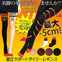Японские компрессионные колготы -5см с начесом