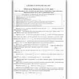 ЗНО 2022 Математика Довідник Авт: Капіносов А. Вид: Підручники і Посібники, фото 2