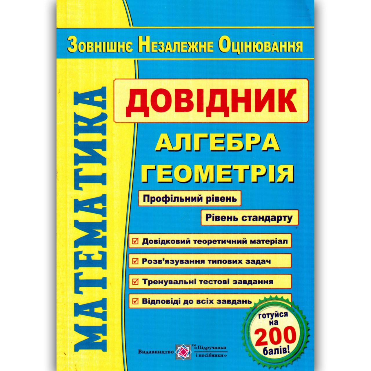 ЗНО 2022 Математика Довідник Авт: Капіносов А. Вид: Підручники і Посібники