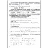 ЗНО 2022 Математика Довідник Авт: Капіносов А. Вид: Підручники і Посібники, фото 3