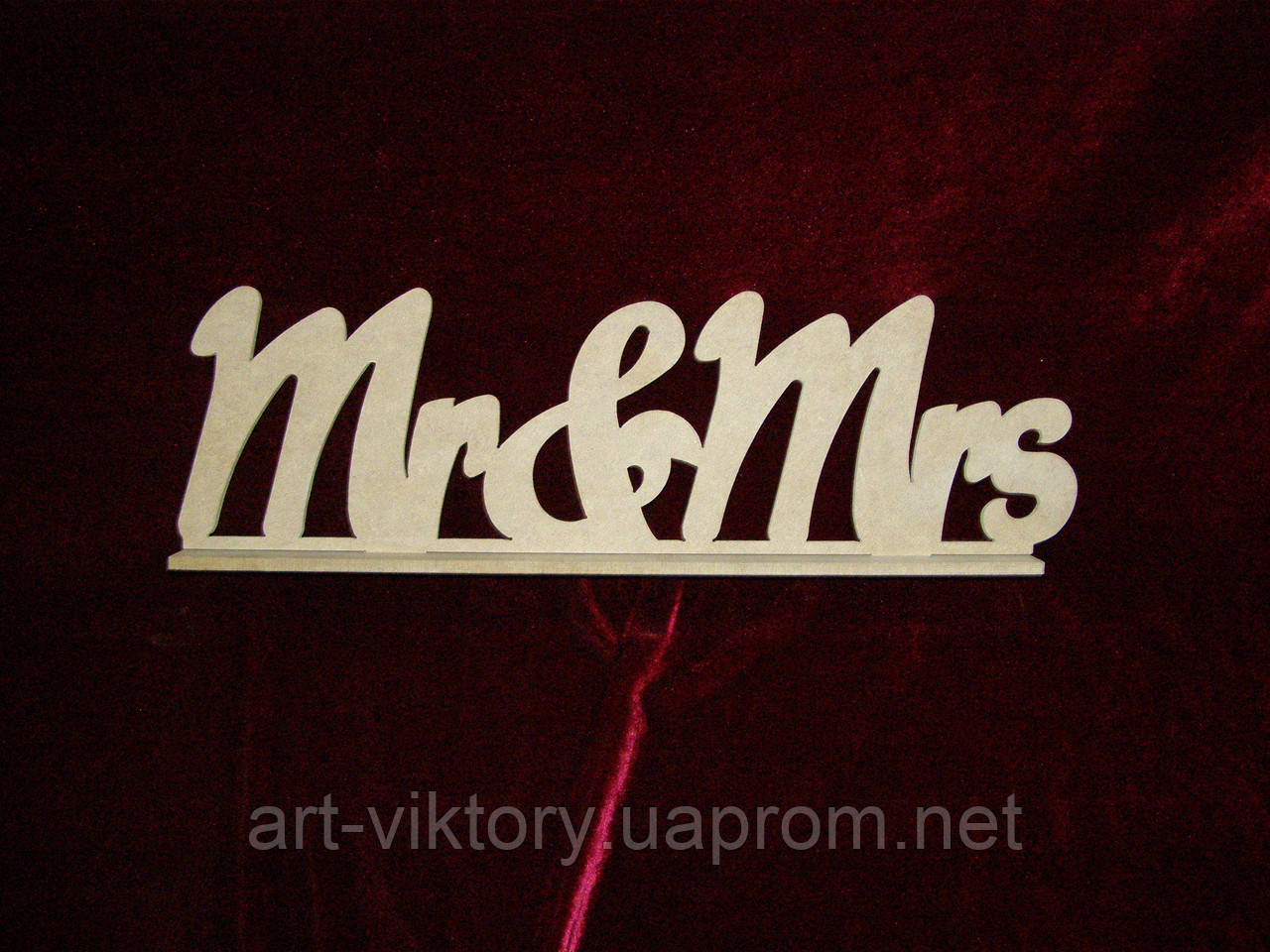 Mr & Mrs на подставке (44 х 13 см), декор