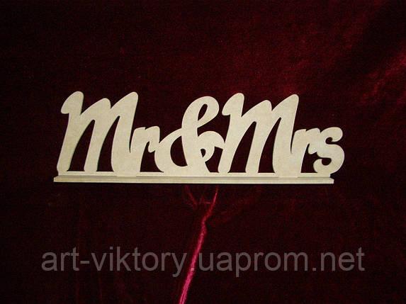 Mr & Mrs на подставке (44 х 13 см), декор, фото 2