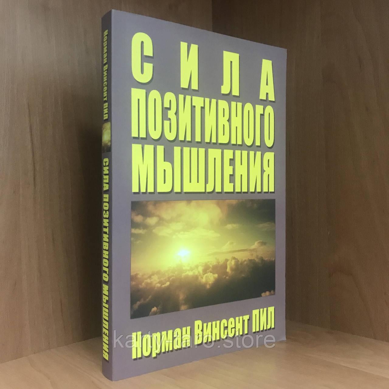 Книга Сила позитивного мислення - Норман Вінсент Піл