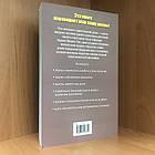 Книга Сила позитивного мислення - Норман Вінсент Піл, фото 2