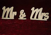 Mr & Mrs на подставке (65 х 20 см), декор