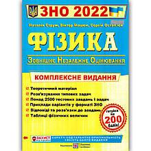 ЗНО 2022 Фізика Комплексне видання Авт: Струж Н. Мацько В. Остап'юк С. Вид: Підручники і Посібники