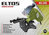 Станок для заточки цепей Eltos МЗ-450, фото 2