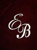 Монограмма, свадебные буквы  (27 х 29 см), декор