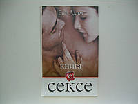 Адам, Ева. Книга о сексе (б/у).