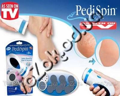 Прибор для педикюра Pedi Spin (Педи Спин)