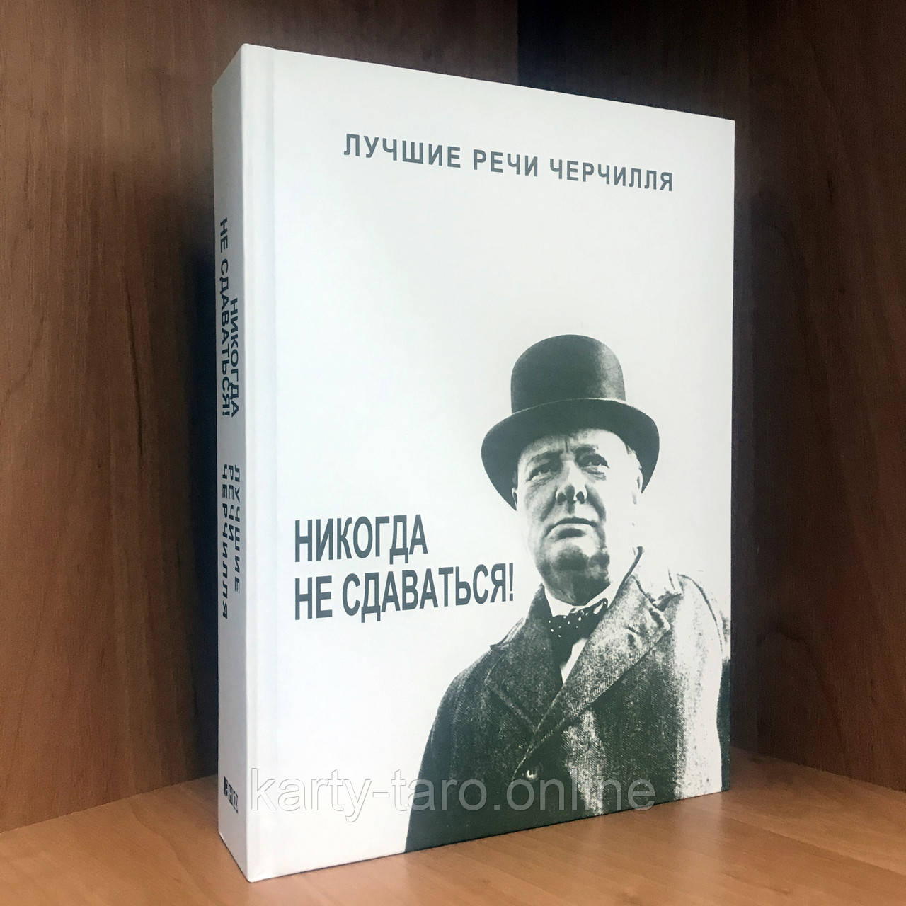 Книга Черчілль Ніколи не здаватися Кращі промови Черчилля Альпіна